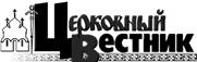Публикация об изразцовом убранстве православных храмов в интернет-издании архивов Московской Патриархии «Церковный вестник» и о нашей работе по созданию многоярусного иконостаса Воскресенского Храма в Клину