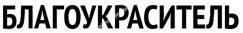 """Наша работе по облицовке изразцовой печи в Саввино-Сторожевском монастыре в журнале """"Благоукраситель"""""""