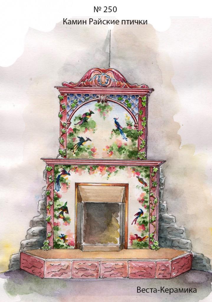 № 258 камин Райские птички
