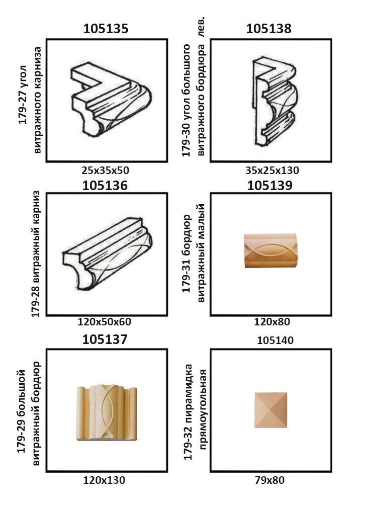 лист 10 105135-105140
