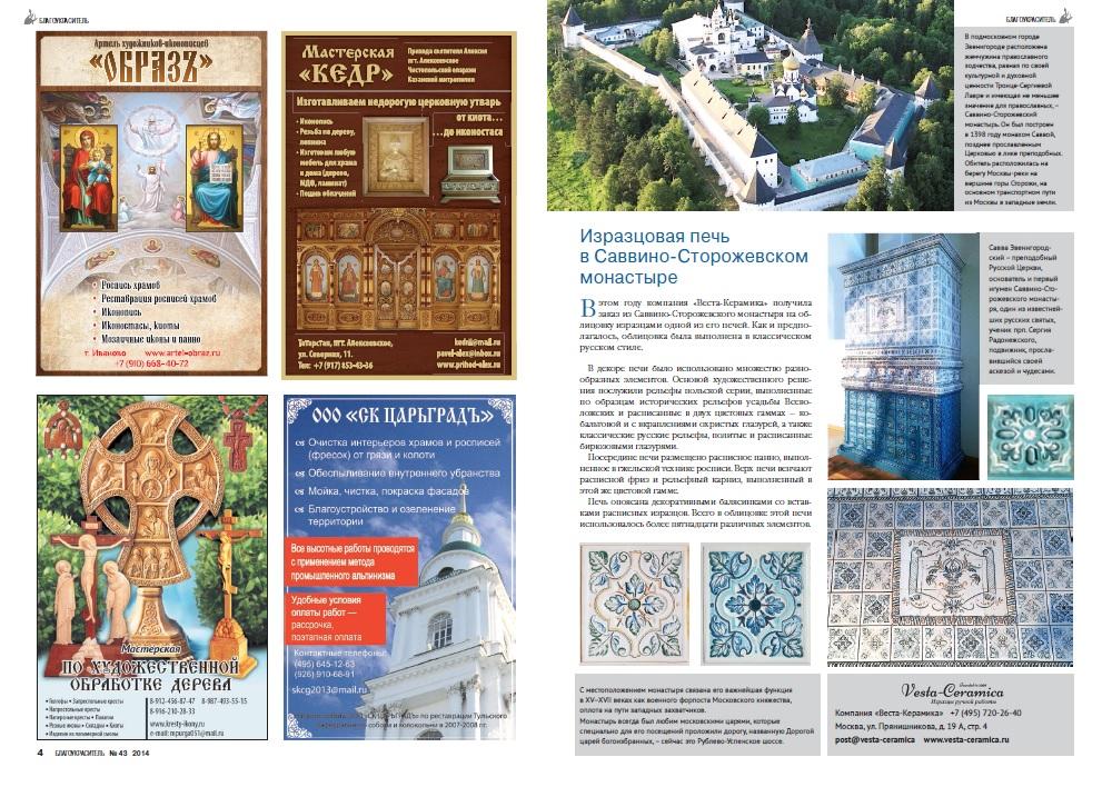 Наша работе по облицовке изразцовой печи в Саввино-Сторожевском монастыре в журнале «Благоукраситель»