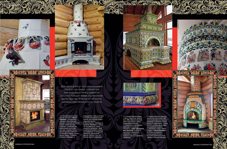 Наши работы в журнале «Камины и отопление»  камин «Снегири» и камин «Сварог»