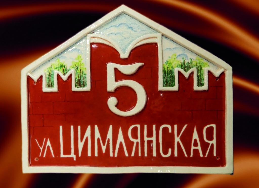 tablichka-ceramica